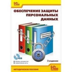 Обеспечение защиты персональных данных + CD