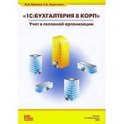 КОРП: учет в головной организации