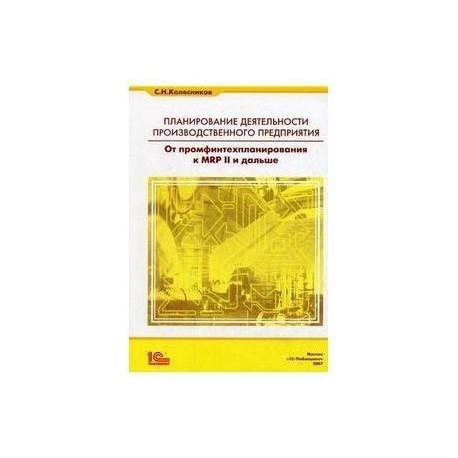 Планирование деятельности производстводственного предприятия от промфинтехпланирования к MRP II и дальше