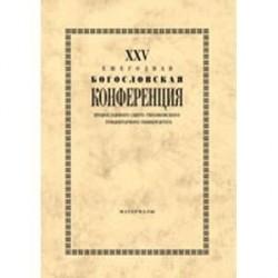 XХV Ежегодная богословская конференция ПСТГУ