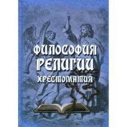 Философия религии: Хрестоматия