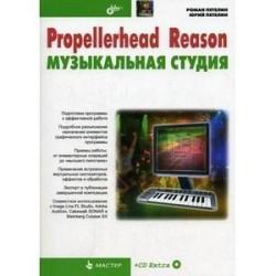 Propellerhead Reason - музыкальная студия (+CD)