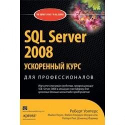 SQL Server 2008.Ускоренный курс для профессионалов
