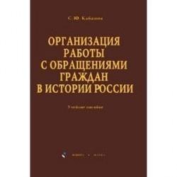 Организация работы с обращениями граждан в истории России. Учебное пособие