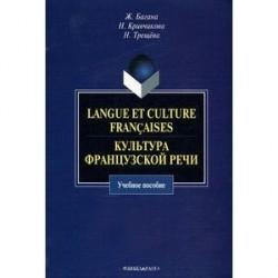 Langue et culture francaises. Культура французской речи. Учебное пособие
