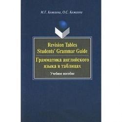 Revision Tables Students' Grammar Guide. Грамматика английского языка в таблицах. Учебное пособие