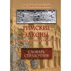 Римские законы. Предъюстинианская эпоха. Словарь-справочник