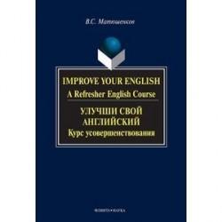Улучши свой английский. Курс усовершенствования