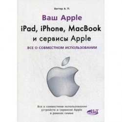 Ipad, Iphone, Macbook и сервисы Apple