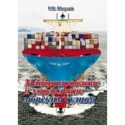 Маневрирование и управление морским судном. Учебное пособие