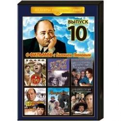 Шедевры советского кино 10 (Леонов). DVD