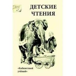 Детские чтения. Выпуск 7