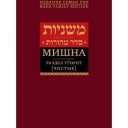 Мишна. Раздел Тгорот (Чистые)