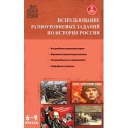 Использование разноуровневых заданий по истории России 6-9 класс