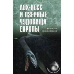 Лох-Несс и озерные чудовища Европы