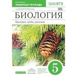 Биология. Бактерии, грибы, растения. 5 класс. Рабочая тетрадь к учебнику Пасечника. Вертикаль
