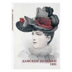 Дамские шляпки.1891