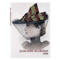 Дамские шляпки.1889