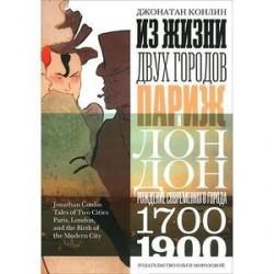 Из жизни двух городов. Париж и Лондон. Рождение современного города 1700-1900