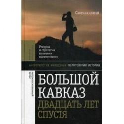 Большой Кавказ двадцать лет спустя