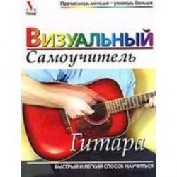 Гитара: визуальный самоучитель .