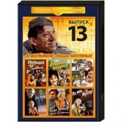 Шедевры советского кино 13 (Никулин). DVD