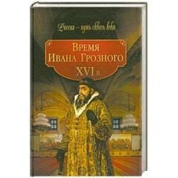 Время Ивана Грозного XVI в.