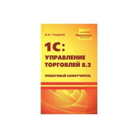 1С: Управление торговлей 8.2. Пошаговый самоучитель