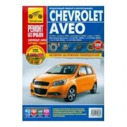 Chevrolet Aveo. Руководство по эксплуатации, техническому обслуживанию и ремонту с 2003-06-08гг.