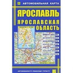 Карта авто: Ярославль. Ярославская область