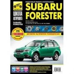 Subaru Forester Выпуск с 2008 г. Бензиновые двигатели. Руководство по эксплуатации, тех.обслуживанию