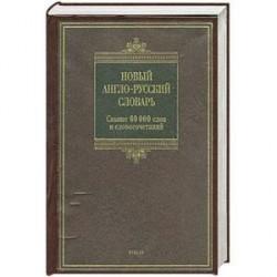 Новый англо-русский словарь : свыше 60 000 слов и словосочетаний