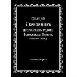 Общий гербовник дворянских родов РИ. Том 4
