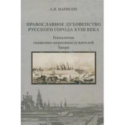 Православное духовенство русского города XVIIIвека