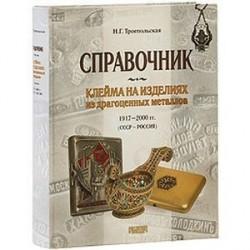 Клейма на изделиях из драгоценных металлов 1917-2000 гг. (СССР - Россия)