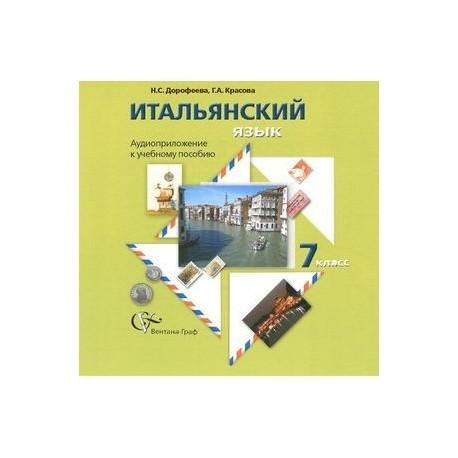 Итальянский язык. 7 класс. Аудиоприложение к учебному пособию (CD)