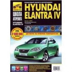 Hyundai Elantra IV. Выпуск с 2006 г. Пошаговый ремонт в фотографиях