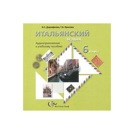 Итальянский язык. 6 класс. Аудиоприложение к учебному пособию (CD)