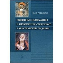 Священные изображения и изображения священного