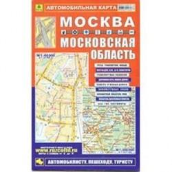 Автокарта: Москва. Московская область