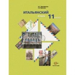 Итальянский язык. 11 класс. Учебник (+CDmp3)