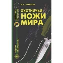 Охотничьи ножи мира