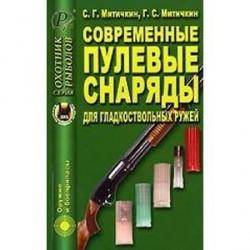 Современные пулевые снаряды для гладкоствол. ружей