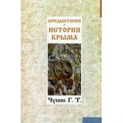 Предыстория и история Крыма