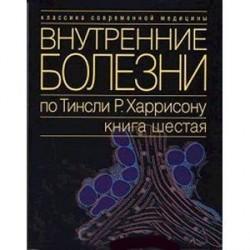 Внутренние болезни по Тинсли Р. Харрисону. В 7 томах. Книга 6. Эндокринные болезни и нарушения обмена веществ