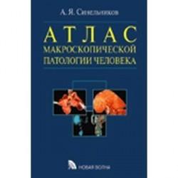 Атлас макроскопической патологии человека