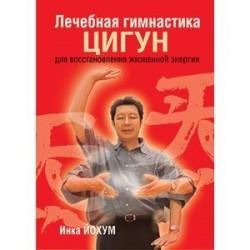 Лечебная гимнастика цигун. Комплект из трех книг