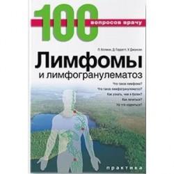 Лимфомы и лимфогранулематоз