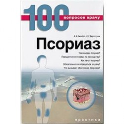 Псориаз. Серия «100 вопросов врачу»