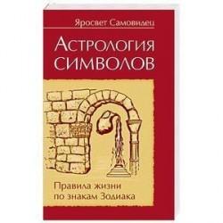 Астрология символов. Правила жизни по знакам Зодиака